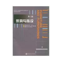 【新书店正版】 家具与陈设(第二版) 庄荣 中国建筑工业出版社 9787112061488