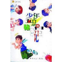 【新�A品�  �x��o�n】少年五�c的秘密日�武阿蒙�r代文�出版社9787538714425