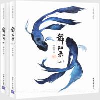 舞阳录(上、下)(步非烟2014年全新力作!)