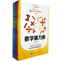 越玩越聪明的数学游戏(套装共4册)