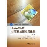 AutoCAD 计算机绘图实用教程(第二版)