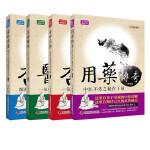 王幸福临证心悟丛书(套装4册)