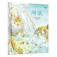 给孩子的大师绘本精选:河流