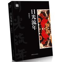 【二手旧书9成新】日光流年阎连科9787201072326天津人民出版社