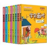 成长不烦恼系列丛书8本学会生活学会负责学会思考学会交际学会理解学会做人学会自信学会面对励志儿童文学儿童读物儿童成长励志