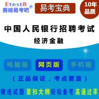 2020年中国人民银行招聘考试(经济金融)易考宝典在线题库/章节练习试卷/非教材