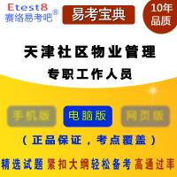 2018年天津社区物业管理专职工作人员招聘考试易考宝典题库章节练习模拟试卷非教材