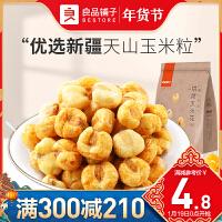 满减【良品铺子烘烤玉米花100gx1袋】黄金豆爆米花休闲零食小吃膨化食品