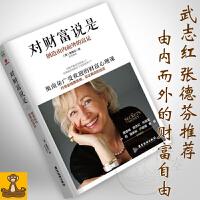 正版 对财富说是 奥南朵 创造由内而外的富足 对生命说是作者奥兰多广受欢迎的财富心理课 感悟财富 新书