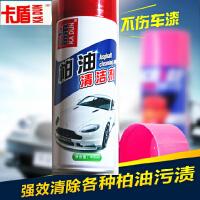汽车用漆面黑点沥青清洁剂柏油清洗剂不干胶去除剂黏胶自喷漆