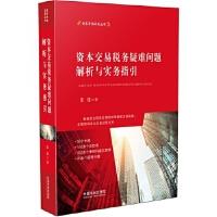 【二手书9成新】资本交易税务疑难问题解析与实务指引雷霆9787509376492中国法制出版社