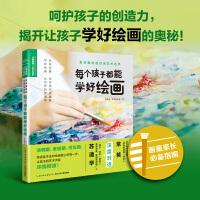 常青藤爸爸对话艺术名师书系:每个孩子都能学好绘画