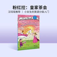 #原版英文童书Pinkalicious: The Royal Tea Party [4-8岁]
