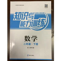 2021春 深圳小学知识与能力训练数学二年级下册配北师版 2年级数学下册知识与能力训练