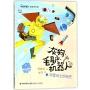 灰狗毛驴机器人(3异星战士的秘密)/彩虹桥童话
