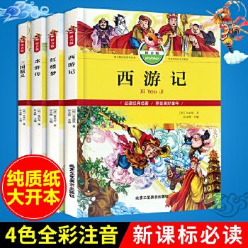 四大名著全套小学生版注音版西游记三国演义中国儿童版少儿原著正版带