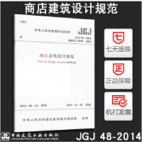 【官方正版】 JGJ48-2014 商店建筑设计规范