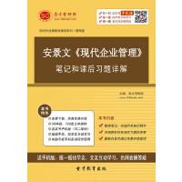 安景文《现代企业管理》笔记和课后习题详解-手机版(ID:84423)
