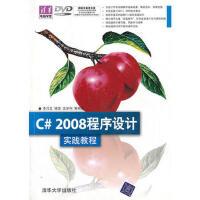 VIP-C# 2008程序设计实践教程(配光盘)(清华电脑学堂) 李乃文 清华大学出版社