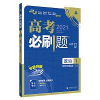 2021版 67高考必刷题 科学题阶第7版 政治1经济与政治