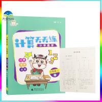 2019秋金牛耳计算天天练小学数学三/3年级上册北师版BS版