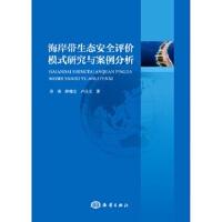 【旧书二手书9成新】海岸带生态安全评价模式研究与案例分析 吝涛 薛雄志 卢昌义 9787521000412 海洋出版社