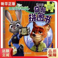 正版授权 迪士尼益智拼图书:疯狂动物城