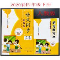 包邮2020春 语文同步写字课4四年级下册统编版张华庆书附赠听写默写本