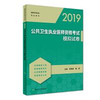2019公共卫生执业医师资格考试模拟试卷