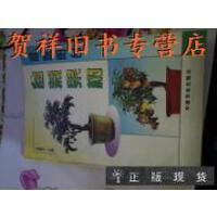 【二手正版9成新】庭院阳台盆栽果树