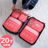 迪秀行李箱收纳袋套装旅行衣服整理包旅游鞋子内衣整理袋衣物收纳