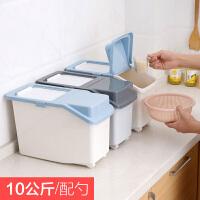 塑料防虫米箱防潮米桶10kg收纳盒家用厨房米面收纳箱装面粉储米箱