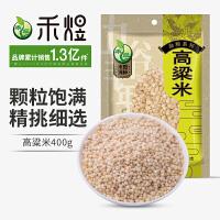禾煜 高粱米 400g/袋 杂粮 粮食真空装煮粥 粗粮
