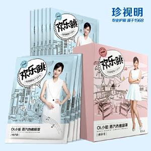珍视明欢乐眺蒸汽热敷眼罩刘涛定制款10片/盒 香味可选 眼部热敷遮光睡眠眼罩