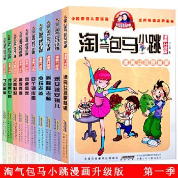 淘气包马小跳漫画版第一季升级版全套10册 杨红樱著系列书 四五六年级
