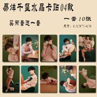 TFboys易烊千玺王俊凯王源周边卡贴水晶卡贴学生饭卡公交卡贴纸