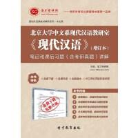 北京大学中文系现代汉语教研室《现代汉语》(增订本)笔记和课后习题(含考研真题)详解-手机版(ID:847)