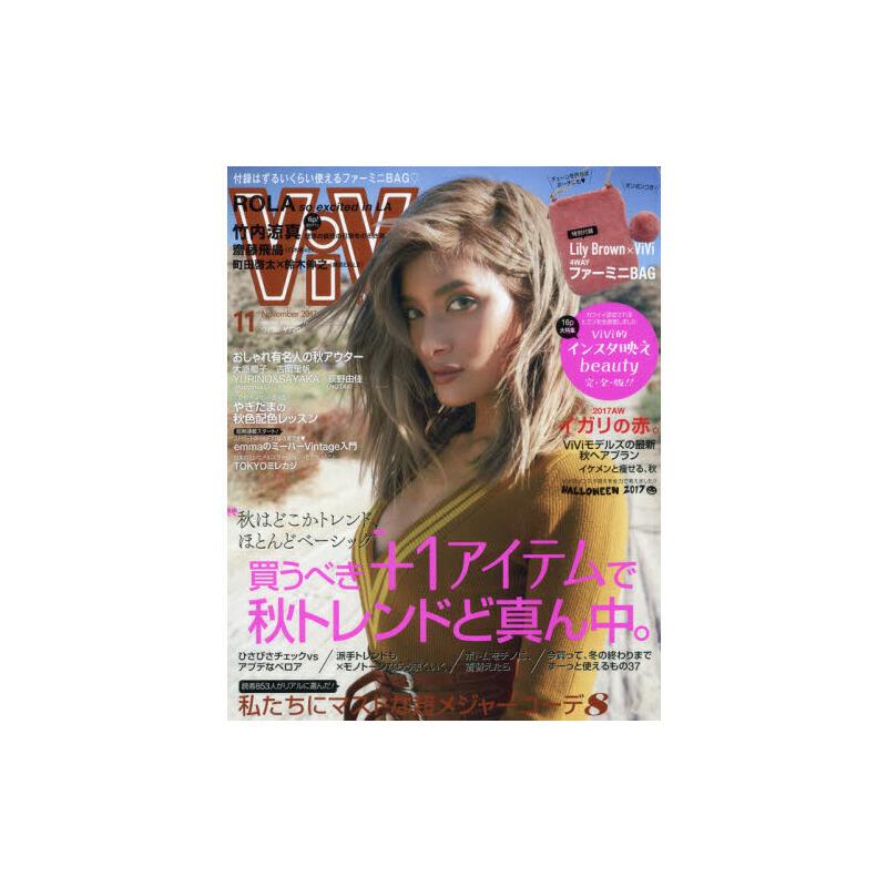 [现货]进口日文 时尚杂志 VIVI 2017年11月号 含附录 Vi Vi (ヴィヴィ) 2017年11月号