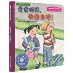 儿童情绪管理与性格培养绘本:爸爸妈妈,快回来吧!
