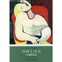 【二手书9成新】剑桥艺术史:20世纪艺术(英)兰伯特,钱乘旦9787544705660译林出版社
