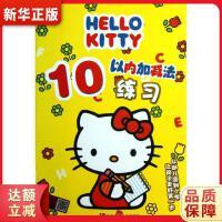 Hello Kitty:10以内加减法练习 李丹,王张莉 江苏少年儿童出版社 9787534673269【新华书店,购