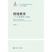 情境教育:一个主旋律的三部曲 李吉林 9787300269276 中国人民大学出版社 新华书店 品质保障