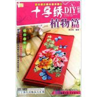 十字绣DIY丛书人物篇扶元招湖南美术出版社