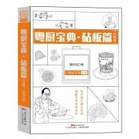 粤厨宝典 砧板篇(升级版)