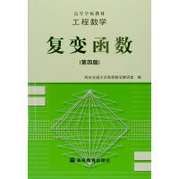 工程数学――复变函数(第4版)