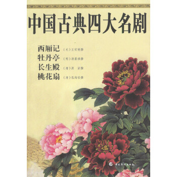 中国古典四大名剧