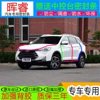 江淮瑞风S3/S2/S5/S7/专用汽车全车门隔音降噪密封条加改装配件SN7927 S2 (全车升级版)