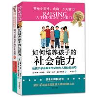 如何培养孩子的社会能力(Ⅱ)2册 行为心理学家庭教育孩子的书籍 正面管教儿童如何说才会听做最好的家长改变孩子内向性格的