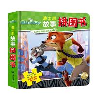 迪士尼故事拼图书 疯狂动物城 3-5-6岁儿童益智趣味游戏玩具 共93片 宝宝左右脑智力开发 幼儿逻辑思维训练 会讲故