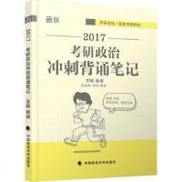 考研政治冲刺背诵笔记(货号:MLS) 徐涛 9787562070511 中国政法大学出版社